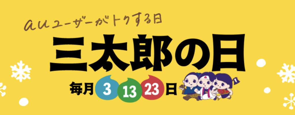 au三太郎の日【2019年2月】の特典はコレ!ファミマ&マクドナルド