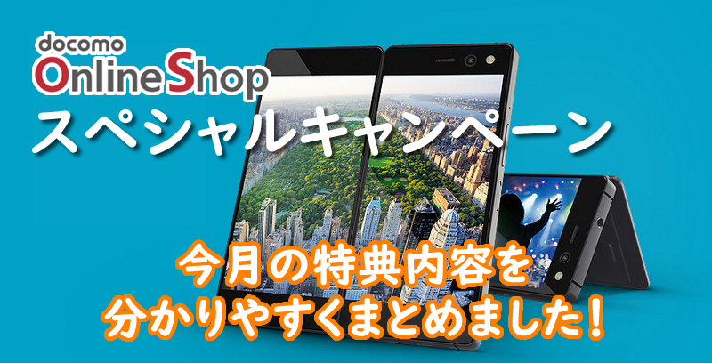 ドコモオンラインショップ「スペシャルキャンペーン」2019年7月の内容