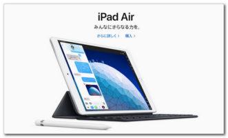 ドコモ「iPad mini5」と「iPad Air」3月20日~予約開始!発売日にゲットする方法を紹介
