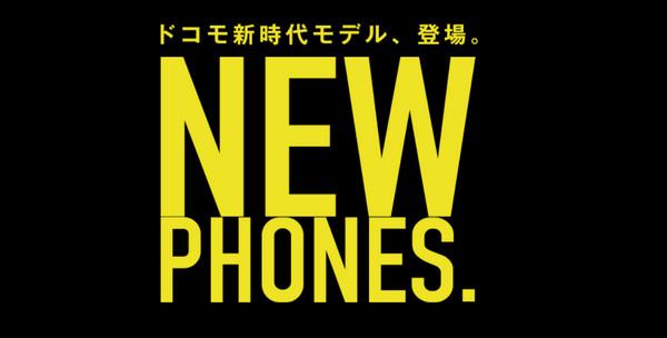 ドコモ2019年夏モデルの機種情報!発売日・予約日・価格を総まとめ!