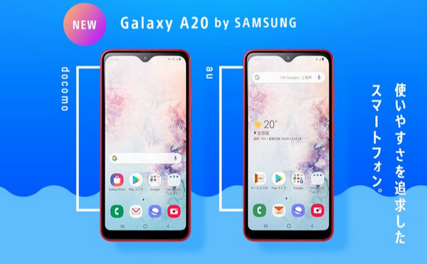 ラジスマ対応 Galaxy A20