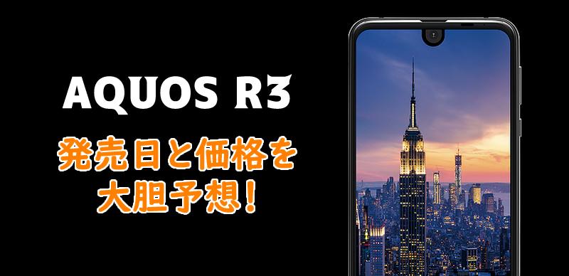 AQUOS(アクオス)R3が発売開始!ドコモ・auで安く購入する方法