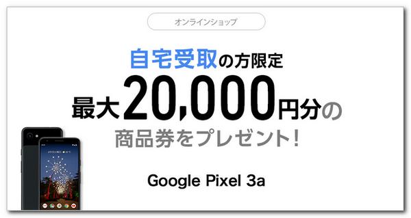 ソフトバンク「Google Pixel 3」キャンペーンの内容と条件を解説