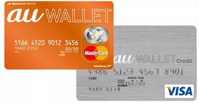 au WALLETクレジットカード