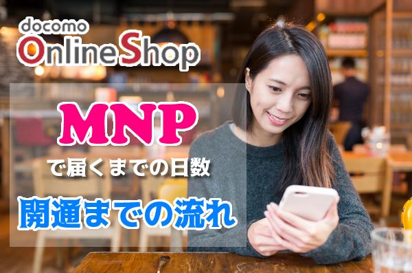 ドコモオンラインショップ MNPで届くまでの日数【開通までの流れ】