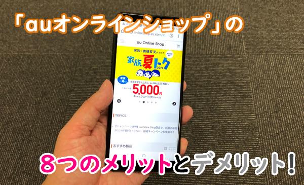 auオンラインショップ機種変更のメリット・デメリット【店頭比較】