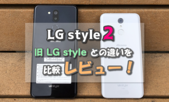 LG style2(L-01L)レビュー【前機種との違い】を独自評価