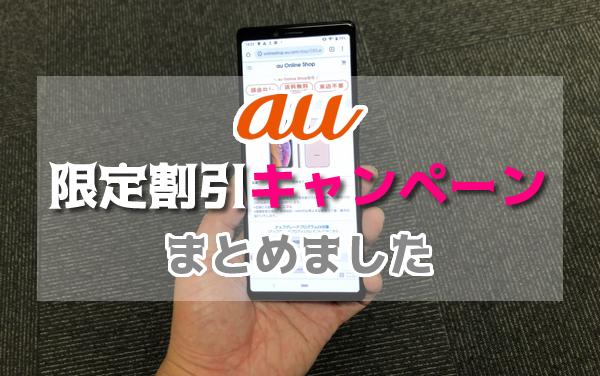 【2019年9月】auの限定割引キャンペーンまとめ!