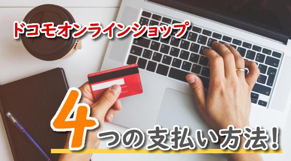 ドコモオンラインショップ機種変更の支払方法は4つ!一番損ないのは?