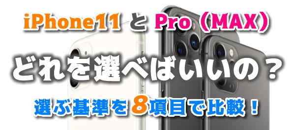 iPhone11とPro(Max)の違いを比較【選ぶ基準8項目】