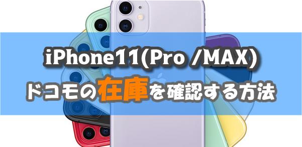 iPhone11ドコモ在庫確認する方法【店舗入荷待ちでも購入可】
