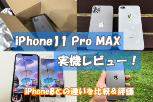 iPhone 11 ProMax実機レビュー!8との違いを比較評価