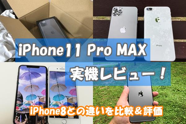 iPhone 11 ProMax実機レビュー!8との違いを比較評価