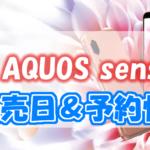 AQUOS sense3