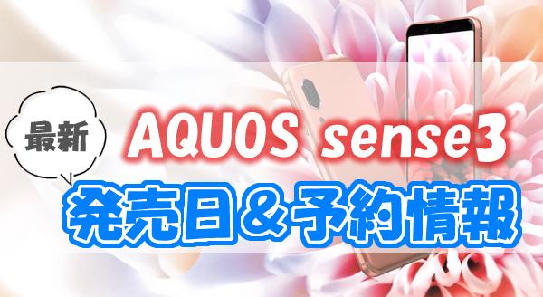 AQUOSsense3発売日・予約日!充電が1週間不要はガチw