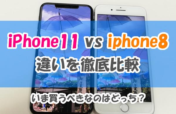 iPhone 11と8の違いを徹底比較|2019年買うならどっち?