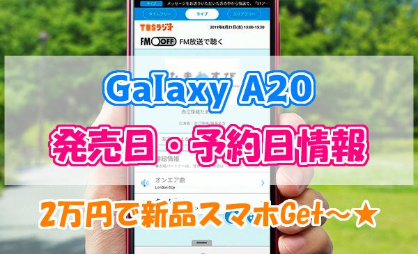 【安すぎ】Galaxy A20発売日・価格情報│2019年11月