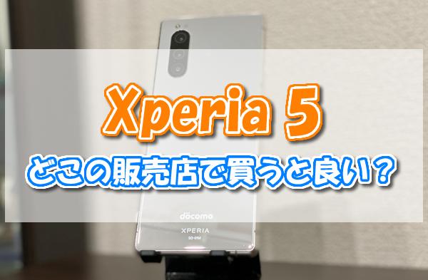 Xperia 5ってどこの販売店で買うと良い?損ない1つの方法
