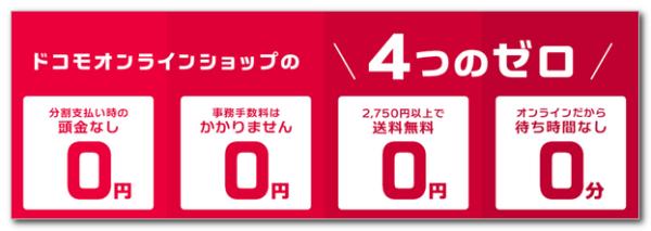 ドコモオンラインショップ 4つの0円