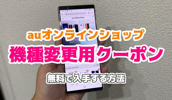 auオンラインショップ機種変更クーポン2020【無料の入手方法】