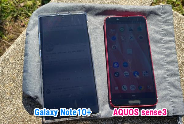 アクオスセンス3 Note10+ 比較