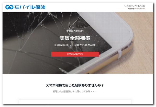 モバイル保険申し込み
