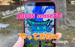 【レビュー評価】AQUOS sense3でドラクエウォークやってみたw