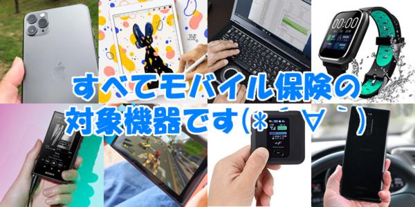モバイル保険対象機器