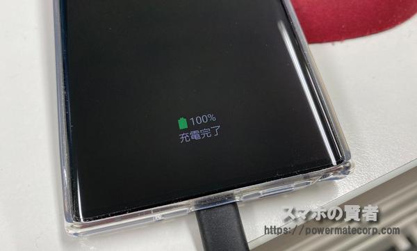 Galaxy Note10+ 充電