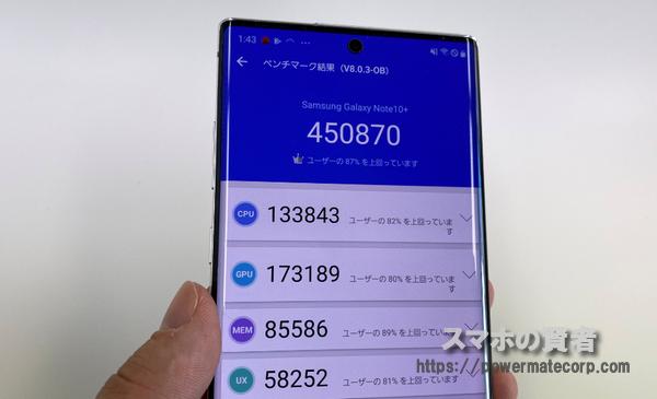 Galaxy Note10+ ベンチマークスコア