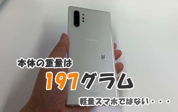 Galaxy Note10 重量