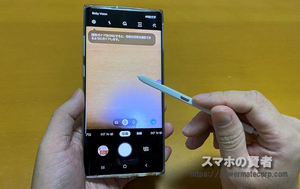 Galaxy Note10+ Sペン