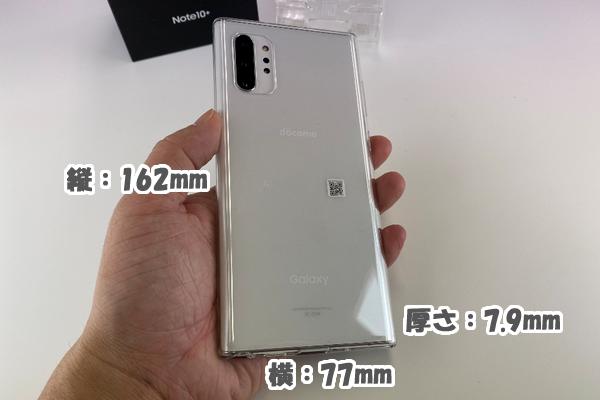 Galaxy Note10+ サイズ