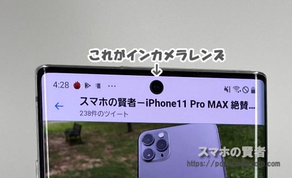 Galaxy Note10+ インカメラ
