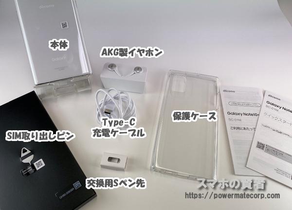 Galaxy Note10+ 付属品