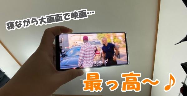 Galaxy Note10+ 映画