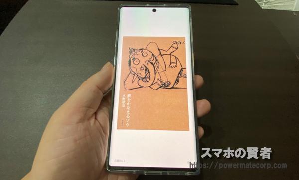 Galaxy Note10+ 電子書籍