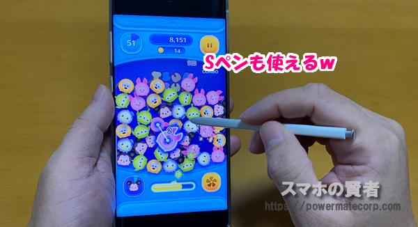 Galaxy Note10+ ツムツム