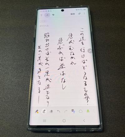 GalaxyNote10+ 手書きメモ