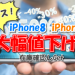 iPhone8 iPhoneXR 値下げ