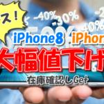 iPhone8 iPhoneXR 値下げ