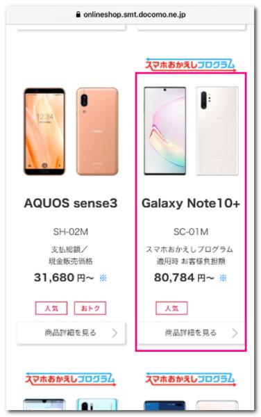 ドコモオンラインショップ Galaxy Note10+