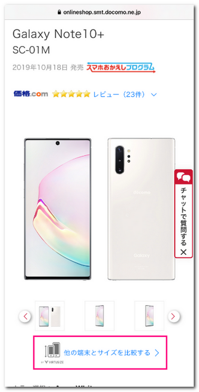 Galaxy Note10+ バーチャサイズ