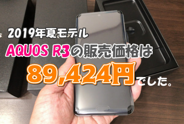 AQUOS R3 価格