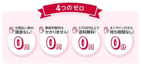 4つのゼロ