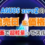 AQUOSzero2 発売日 価格