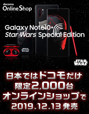 Galaxy Note10+ スターウォーズ限定モデル