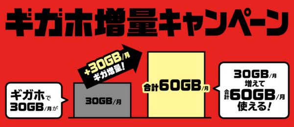 ギガホ60GB増量キャンペーン