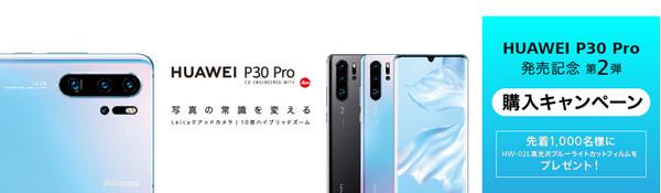 P30 Pro キャンペーン