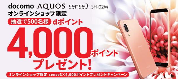 AQUOS sense3 キャンペーン